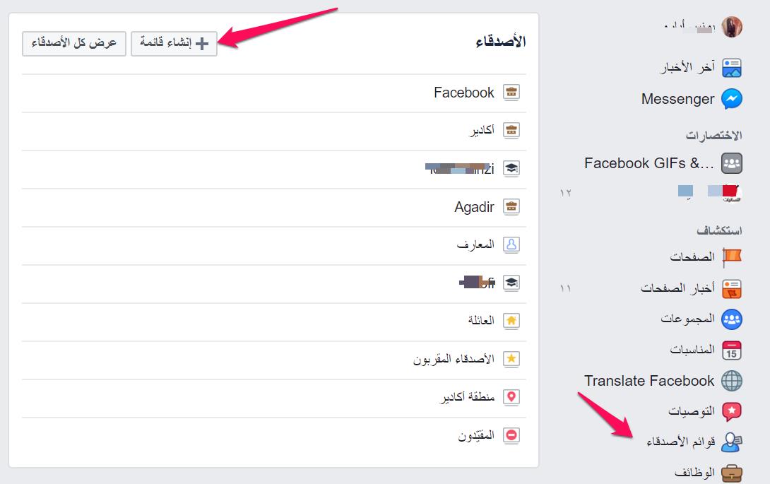تنظيم أصدقائك على الفيسبوك في قوائم