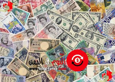 اسعار صرف العملات الاجنبية في اليمن