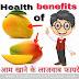 आम खाने के बेहतरीन फायदे | health benefits of mango in hindi