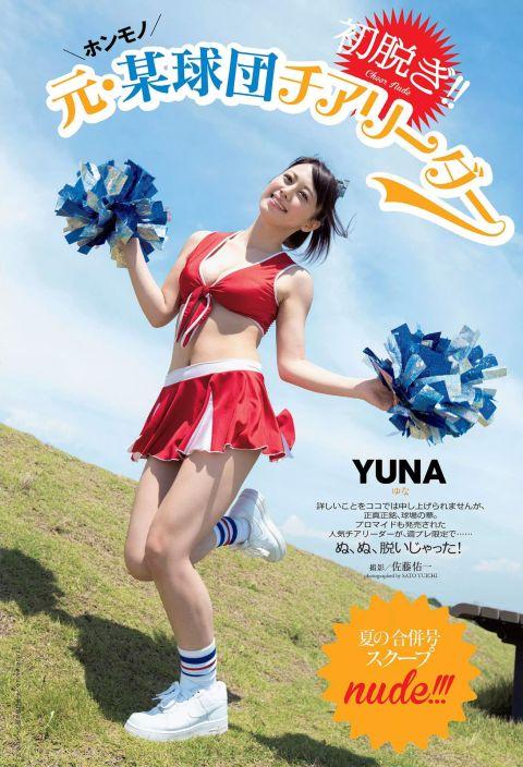 Muteki第51代掌門人 - 職棒啦啦隊YUNA