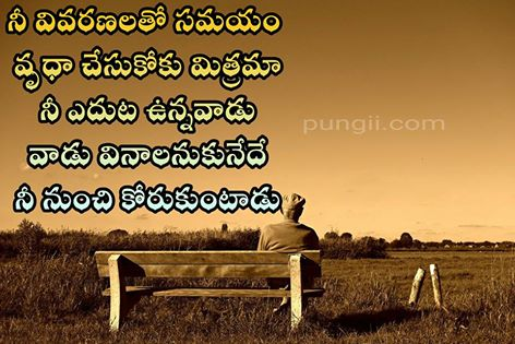 Beautiful Telugu Life Quote About The Behaviour Of The People Free