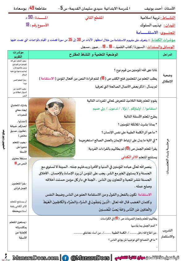 مذكرات درس الاستقامة للمقطع الثاني لمادة التربية الاسلامية للسنة الخامسة المكيفة مع الجيل الثاني