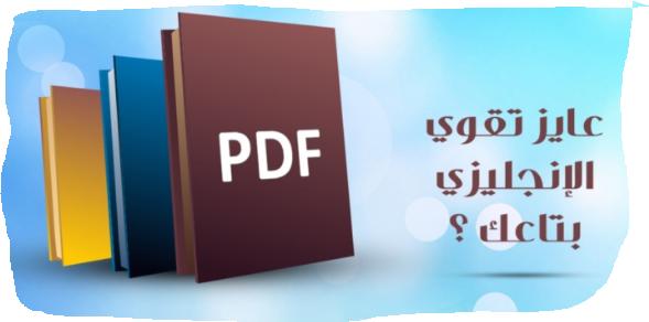 كتاب مميز لقواعد نطق الكلمات في اللغة الانجليزية بكل سهولة ويسر