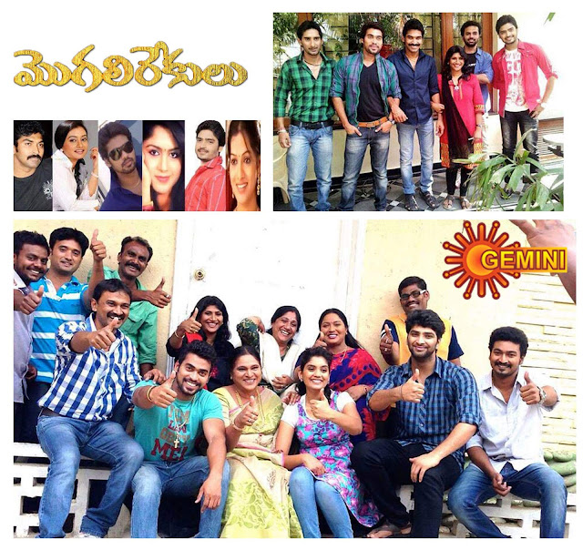 'Mogalire kulu' Gemini TV Serial Story Wiki,Cast,Promo,Title Song,Re-Telecast
