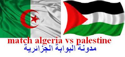 مباراة الجزائر فلسطين الودية اليوم MATCH ALGÉRIE vs PALESTINE