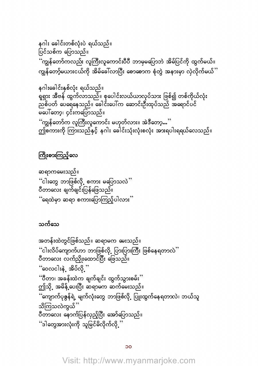 The Gentleman, myanmar joke