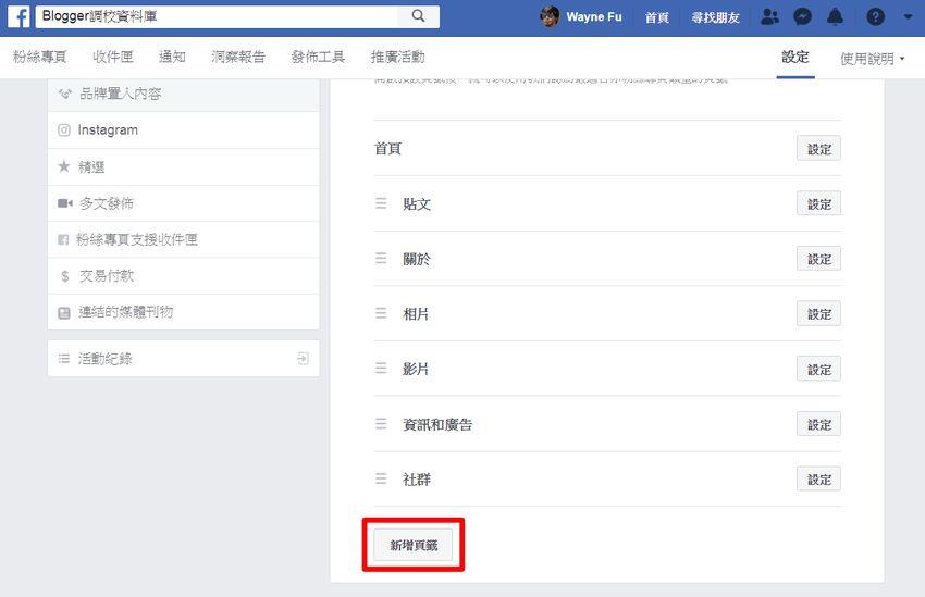 fb-group-popular-topic-3.jpg-讓 FB 社團文章能依「貼文主題」分類﹍實作記錄