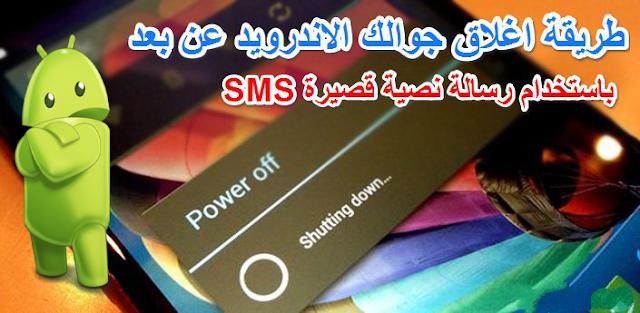 اغلاق هاتفك عن بعد عن طريق رسالة SMS عند السرقة  Remote Power Off