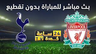 مشاهدة مباراة ليفربول وتوتنهام بث مباشر بتاريخ 31-03-2019 الدوري الانجليزي