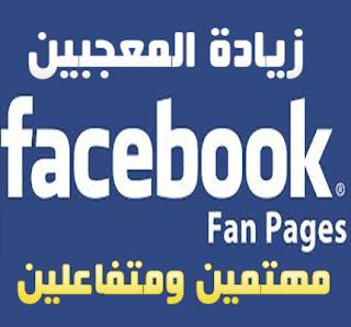 زيادة عدد المعجبين لصفحتك بشكل رهيب