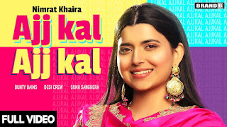 Presenting Ajj kal ajj kal lyrics penned by Bunty bains. Latest Punjabi song Aaj kal aaj kal song is sung by Nimrat Khaira