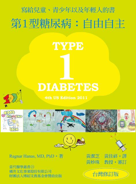 第1型糖尿病-自由自主