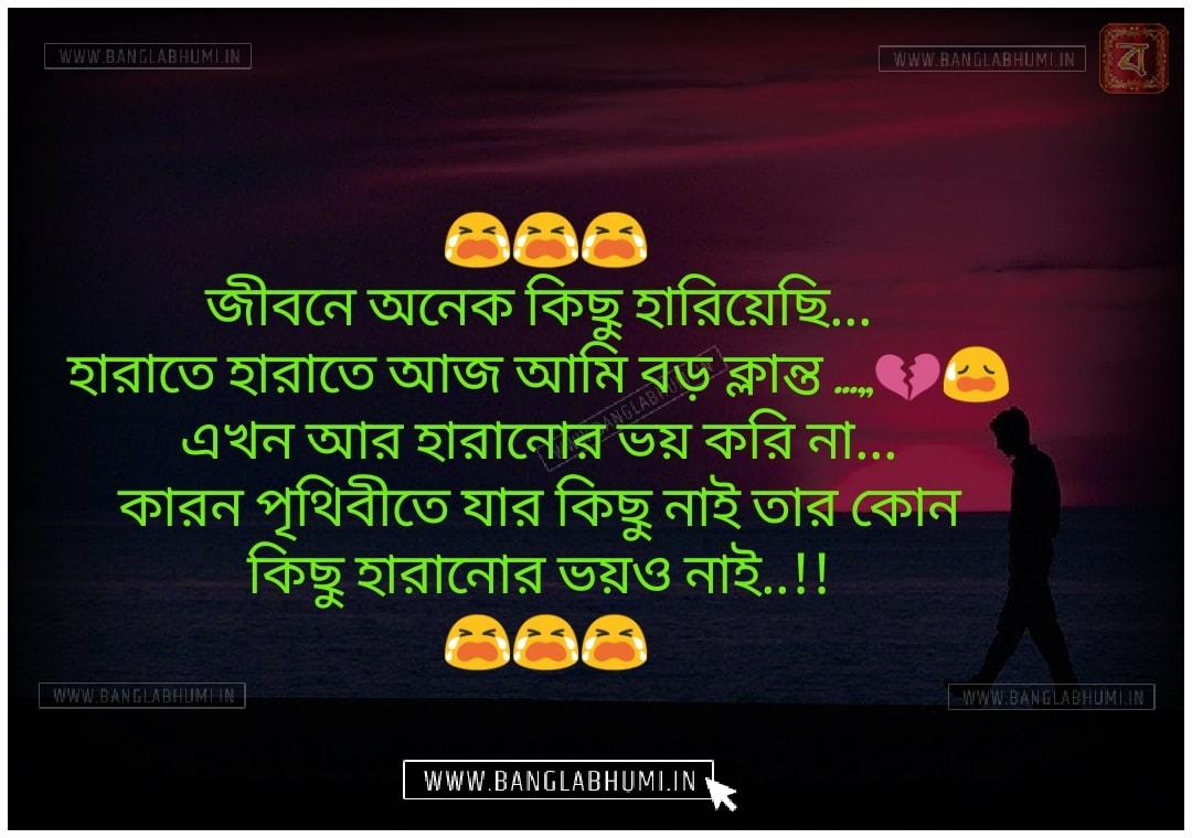 Bangla Whatsapp & Facebook Sad Love Shayari Status Free