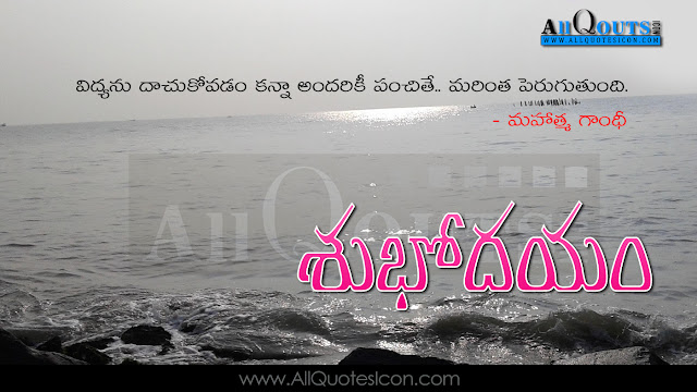 Good-Morning-Telugu-quotes-images-wallpapers-pictures-photos-sayings-thoughts
