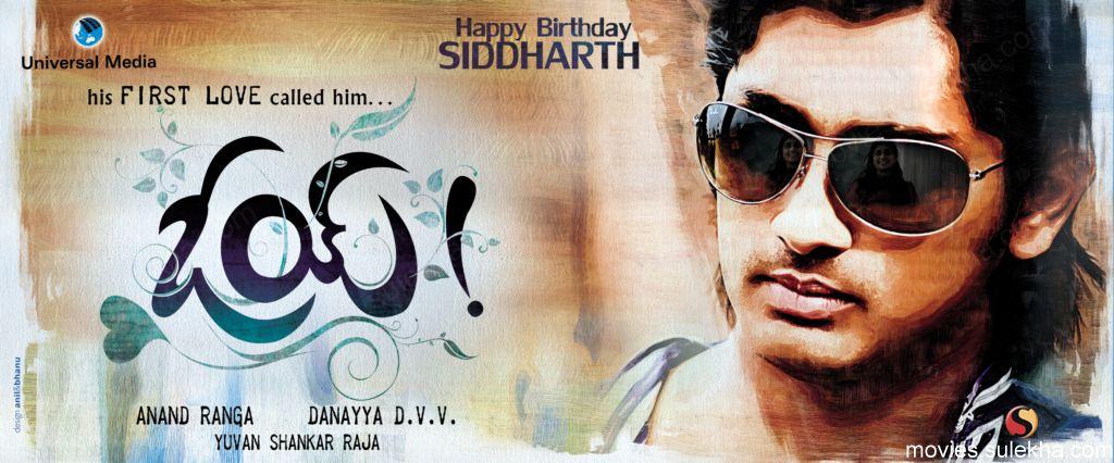 LyricsinTelugu Telugu Songs Lyrics Oye Telugu Movie Chirunavve Best Oye All Chudaku Padipothau Love Quotations