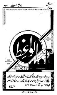 رسالہ الواعظ 1947