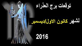 توقعات برج العذراء لشهر كانون الاول / ديسمبر 2016