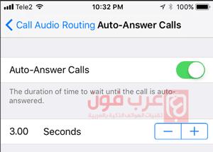 تفعيل ميزة الرد الآلي على المكالمات للايفون