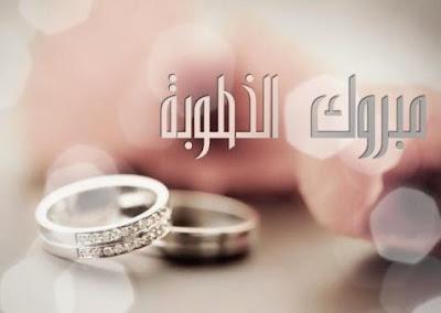 """e8ddeed03 خطوبة تهنئة 2017 بوستات خطوبه ظ…ط¨ط±ظˆظƒ ط§ظ"""""""