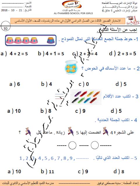 أوراق عمل الاختبار القصير الثالث في الرياضيات للصف الاول
