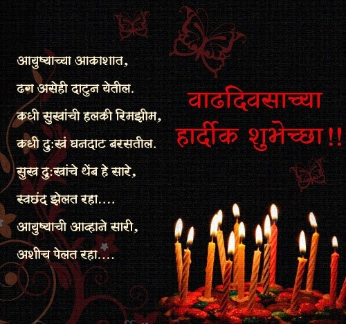 Birthday Wishes For Friends Quotes In Marathi: BIRTHDAY WISHES FOR FATHER IN LAW