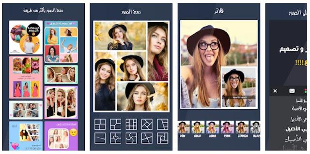 Download & Installبرنامج دمج الصور Mobile App