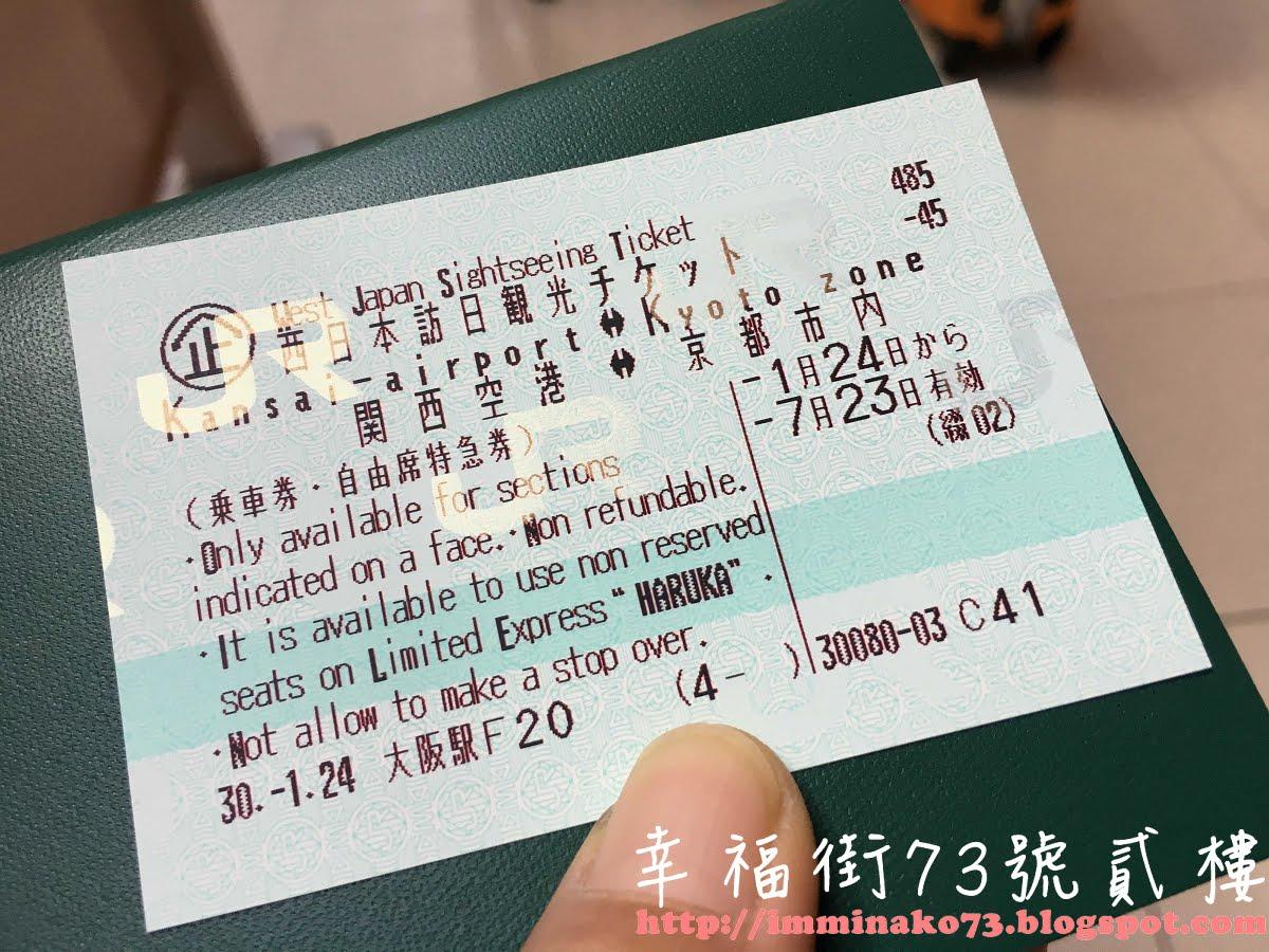 幸福街73號貳樓: 2018日本京阪。雜記-透過KKday購買HARUKA特急車票