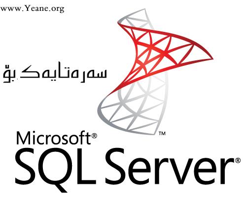 فێربوونی زمانی SQL Server بنچینهی زانیاری Database به زمانی شیرینی كوردی
