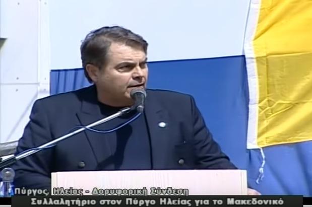 Η ομιλία του Δημήτρη Καμπόσου στον συλλαλητήριο στον Πύργο για την Μακεδονία (βίντεο)