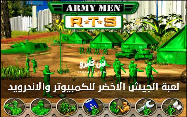 تحميل لعبة الجيش الاخضر مجانا