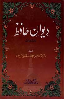Deewan-e-Hafiz (Farsi with Urdu translation)  دیوان حافظ مع اردو ترجمہ