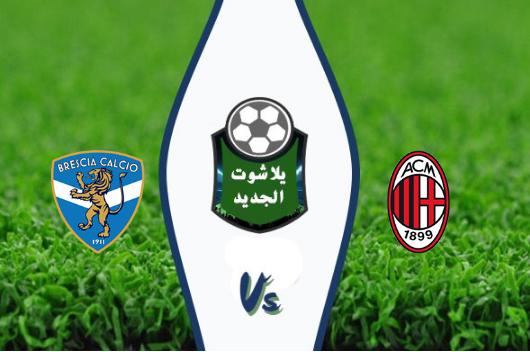 نتيجة مباراة ميلان وبريشيا اليوم 31-08-2019 الدوري الايطالي