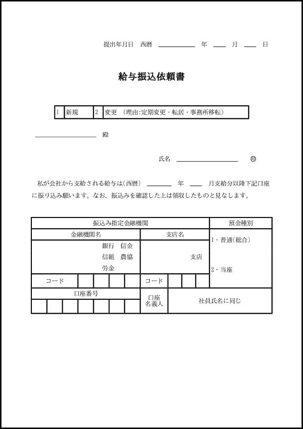 給与振込依頼書 011