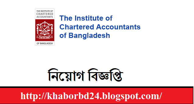 accountancy profession in bangladesh Basic content number of title each content 1 management accounting development and practices in bangladesh 2 cosmetic accounting practices in developing countries: bangladesh perspectives 3 strengthening bangladesh public sector accounting & auditing – global reforms and the way forward 4 environmental accounting and reporting practice .