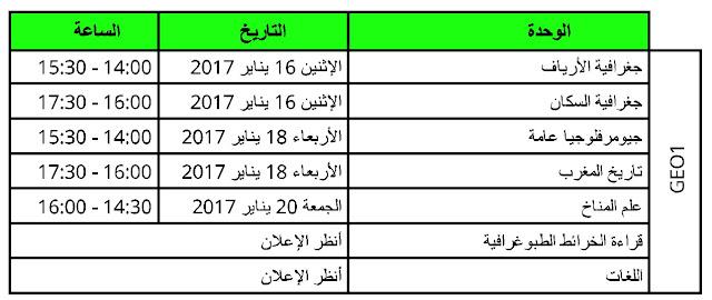 برمجة امتحانات الدورة الخريفية العادية الخاصة بالفصل الأول جغرافيا للموسم الدراسي 2016-2017