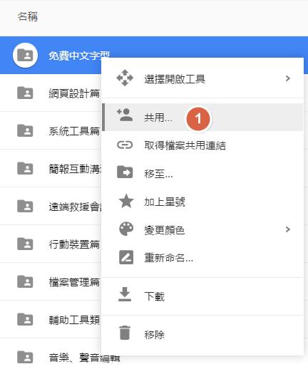 如何將 Google 雲端硬碟的共享資料夾, 以 iframe 頁框方式嵌入部落格,網頁或是 1Know 平臺中?