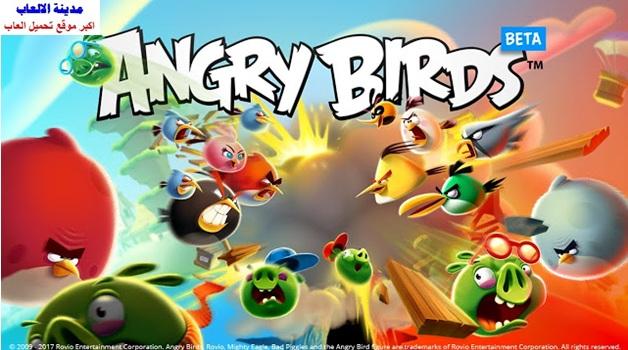 تحميل لعبة الطيور الغاضبة angry birds انجري بيرد للكمبيوتر والموبايل الاندرويد والايفون