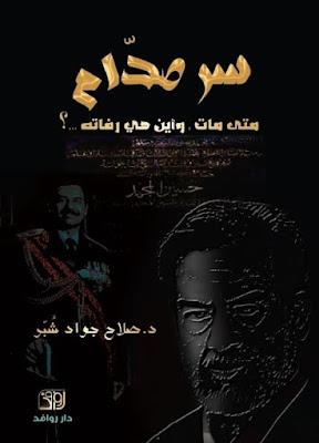 تحميل كتاب سر صدام متى وأين هي رفاته ؟ - صلاح جواد شبر