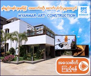 ဘဏ္ႏွင့္ခ်ိတ္ဆက္ၿပီး ကိုယ္ပိုင္အိမ္ေဆာက္လုပ္လိုသူမ်ားအတြက္ Myanmar Art Construction