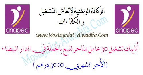 أنابيك تشغيل 30 عامل بمتاجر للبيع بالجملة في الدار البيضاء