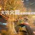 [香港] 大坑舞火龍巡遊攻略