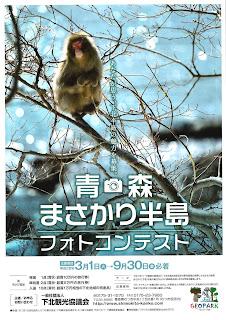 Aomori Masakari (Shimokita) Peninsula Photo Contest 2016 poster 平成28年 下北 青森まさかり半島フォトコンテスト ポスター