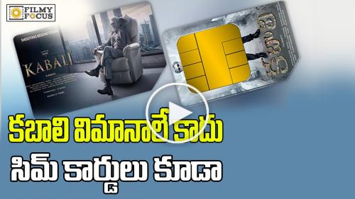 Air Tel To Launch Kabali SIM Cards