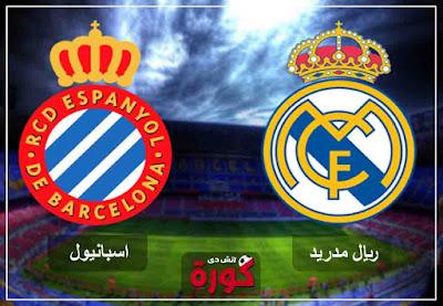 مشاهدة مباراة ريال مدريد واسبانيول بث مباشر اليوم
