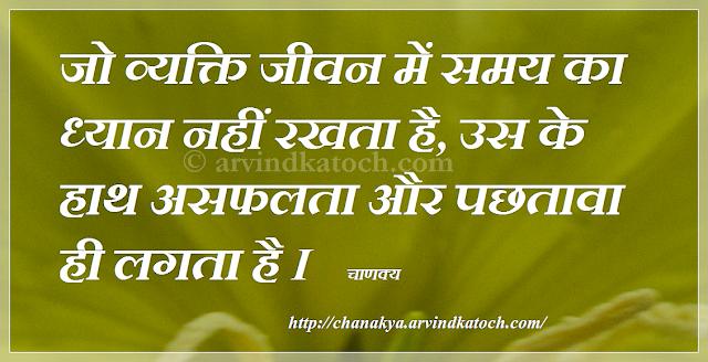 व्यक्ति, जीवन, समय, Time, importance, chanakya, Hindi, Thought