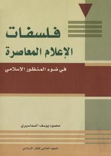 تحميل كتاب فلسفات الإعلام المعاصرة pdf - محمود يوسف السماسيري