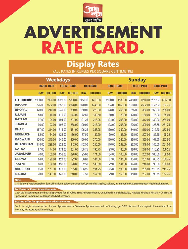 Asha News Newspaper Rate List -आशा न्यूज़ समाचार पत्र  विज्ञापन रेट