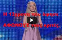 ΑΥΤΗ η 13χρονη άφησε ΑΦΩΝΟΥΣ τους κριτές❗ ΑΚΟΥΣΤΕ την να τραγουδάει και ΑΝΑΤΡΙΧΙΑΣΤΕ❗ ➤➕〝📹ΒΙΝΤΕΟ〞