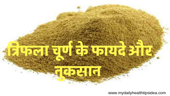 Triphala Churna Benefits In Hindi