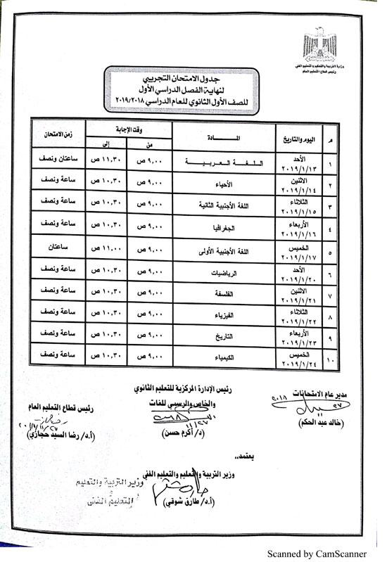تحميل كتب الامتحان للصف الاول الثانوى 2019 pdf